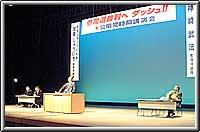 大宮町で時局講演会を開催