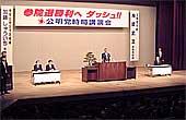 神崎武法公明党代表を迎えての時局講演会
