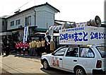 猿島町町議会議員選挙:張替 誠
