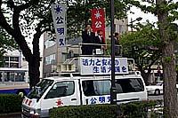 日立平和通で街頭演説会を開催