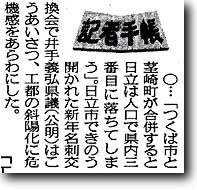 茨城新聞に掲載されました。