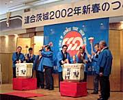 連合茨城新春の集い