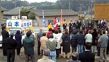 小川町議員選挙出陣式