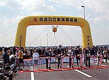 留大橋(県道日立東海線)開通式