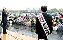 永岡洋治候補の出陣式