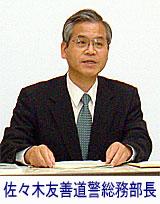 レクチャーする佐々木道警総務部長