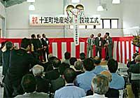 「十王町物産センター・鵜喜鵜喜」竣工式