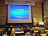 臍帯血移植ネットワーク年次報告会2003