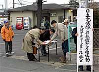 日立電鉄大沼駅での署名運動