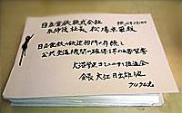 7475名分の署名簿