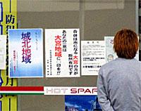 大宮派と城北派のポスターが貼られたコンビニ