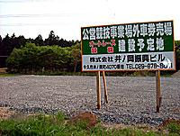 牛久市井ノ岡の複合施設建設予定地