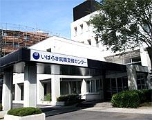 水戸市三の丸にオープンした「いばらき就職支援センター」