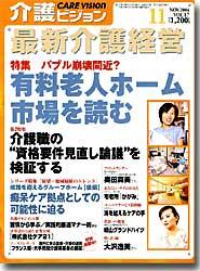 介護ビジョン2004年11月号の表紙