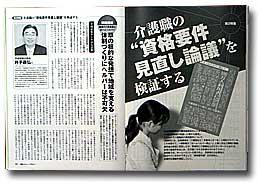 介護ビジョン2004年11月号