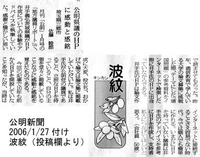 公明新聞2006/1/27付