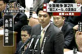衆議院予算委員会で質問する永田議員。テレビ画面のキャプチャー