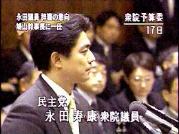 永田寿康議員:お昼のTVニュースからのキャプチャー