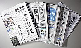 井手よしひろ県議の事務所で購読している日刊紙