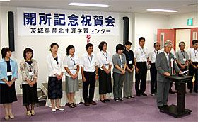 茨城県県北生涯学習センターの根本センター長をはじめとするスタッフ