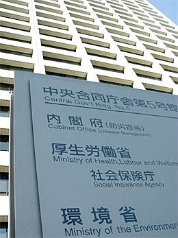 社会保険庁:出典はフリー百科事典『ウィキペディア(Wikipedia)』
