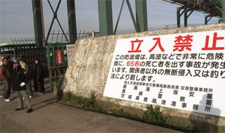 防波堤への入り口には注意を呼びかける看板が設置されている=神栖市の鹿島港南防波堤入り口