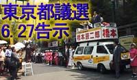 東京都議選告示