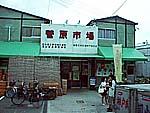 鷹取東地区