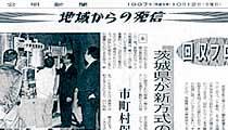10/12付け公明新聞
