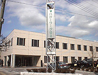 日立職業安定所新庁舎