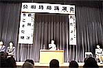 3/28取手時局講演会
