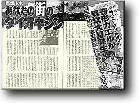 週刊アサヒ芸能98/9/2特大号