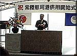 橋本県知事の挨拶